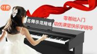 零基础演奏钢琴名曲47 双音式伴奏 示范陪练 名师微课