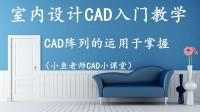 CAD教学·阵列命令的学习与运用-室内设计教学入门