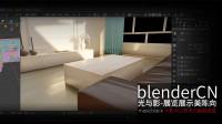 blenderCN-建筑效果制作24-展览展示实例F-光影对比带来的视觉表现