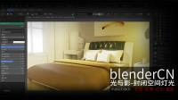 blenderCN-建筑效果制作26-封闭空间表现实例-材质纹理渲染处理