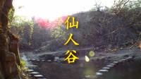 合肥紫蓬山,佛园写真第二篇《仙人谷》_雁飞晨光