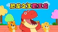02 恐龙之王霸王龙