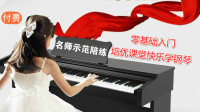 零基础演奏钢琴名曲49 左手和弦伴 示范陪练 名师微课