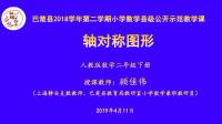 上海静安支教教师顾佳伟县级公开示范教学课小学数学二下《轴对称图形》