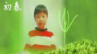初春诗朗诵——王雨萱配乐朗读《初春》视频
