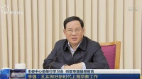 市委中心组举行学习会  听取专题辅导报告:李强——扎实做好新时代上海宗教工作