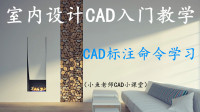 室内设计CAD标注命令学习与运用