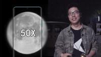 「E周报」05期:华为P30 Pro拍月亮风波乍起?京东裁员又996引热议