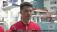 全国跳水冠军赛 邱波/杨健逆袭夺冠