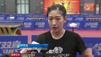 刘诗雯:双线发力 冲击金牌