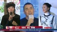 """新晋""""一家三口"""":陈建斌、周迅、窦靖童"""