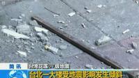 台湾花莲发生6.7级地震 台北一大楼受地震影响发生倾斜