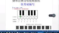 钢琴自弹自唱视频教程1-1钢琴键盘与音名唱名简谱对照表