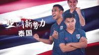 泰国队丨2019格力·中国杯赛前预热