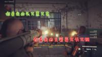 【老湿Wet】《WORLD WAR Z》 狭窄视野第2期游戏视频实况