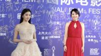 北京电影节闭幕式红毯:关晓彤仙气十足闫妮红裙优雅