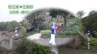 经典诗词大众舞(双筷碟子版):白居易 忆江南·江南好 紫色风信子编跳