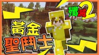 【巧克力】『Minecraft:歼灭攻城战2』黄金圣斗士让我来燃烧一切的小宇宙吧!