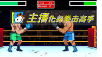 麦玩系列 主播变身拳击高手
