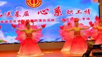 舞蹈:莲花美,编导:郑金枝,表演:俏金秋艺术团