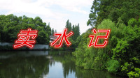 刘纯松岳西鼓书《卖水记》第一集