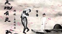 青年舞蹈家邓斌原创作品《天地有灵》背面演示