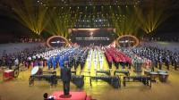 中华号角——2019上海之春国际音乐节管乐艺术节开幕式(彩排)