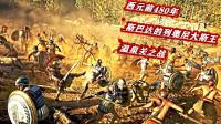 老纯《刺客信条 奥德赛》【主线剧情】01 西元前480年— 斯巴达的列奥尼大斯王—温泉关之战