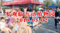 2019年5月2日参观临沂动植物园(3)