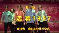 南漳一中艺术节活着1937襄阳职业技术学院演出南漳喜洋洋婚庆传媒出品