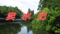 刘纯松岳西鼓书《卖水记》第三集