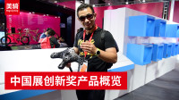 《美骑在现场》中国展创新产获奖产品概览