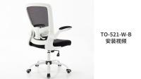 ◆型号:TO-521-W-B◇八九间安装视频◆店长推荐款◇品牌电脑椅◆