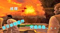 辐射01:核弹爆炸,世界末日来临,我在避难所沉睡2个世纪