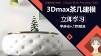 3Dmax欧式皮革茶几建模教程第一节-室内设计、3dsMax