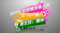 中国地质大学附属学校2019年校园健身操大赛——五(2)班