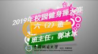 中国地质大学附属学校2019年校园健身操大赛——六(2)班