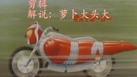 上海话特供版电人查勃卡-萝卜吐槽特摄第74.5期