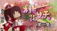 迷你世界:桃花妖,第二集,小南宫易情窦初开,与桃花妖成为朋友