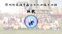 少年游 - 郑州外国语学校二〇一七级十七班班歌