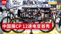 《美骑在现场》中国展金轮展位速览:3T、倍耐力、拉皮尔