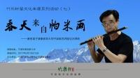 春天来自帕米尔 2017年 著名竹笛演奏家李大同宁波讲座