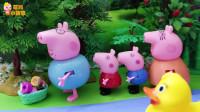 小猪佩奇玩具故事:哇,小猪佩奇发现一只聪明可爱的小鸭子