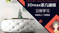 3Dmax欧式皮革茶几建模教程「第三节」