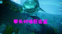 方舟生存进化手游4:作死用拳头挑战巨齿鲨哈哈