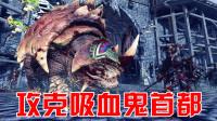 阿姆西解说《战锤2双人联机-鼠人》05丨以野战之军,强行攻克吸血鬼首都!