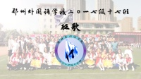 少年游 - 现场版 - 郑州外国语学校二〇一七级十七班班歌