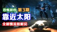 恐怖游戏《靠近太阳》初见实况流程解说 第3期