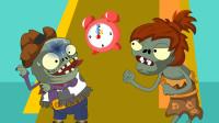 我要自然醒-植物大战僵尸游戏搞笑动画