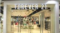 没管好库存,Forever21成为死在中国的第一家快时尚,Zara、H&M笑到最后